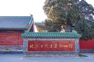 北京古建筑博物馆图片