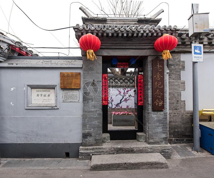 北京老舍故居图片