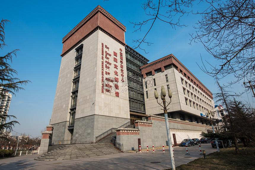 北京西藏文化博物馆外貌图片