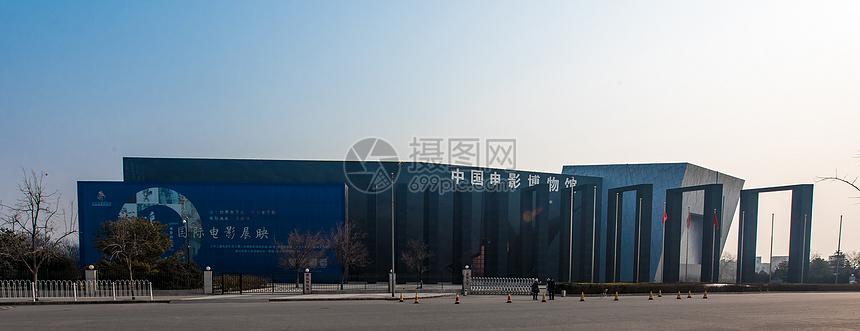 中国电影博物馆图片