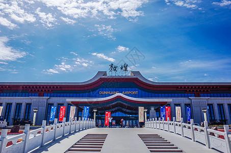 甘肃敦煌机场图片