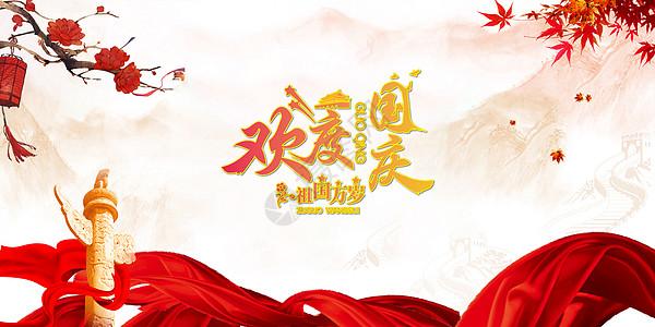 欢度国庆图片