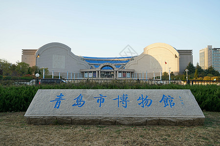 青岛市博物馆图片