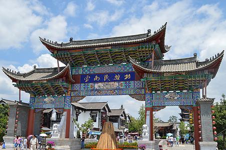 云南昆明民族村图片