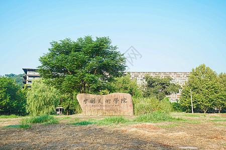 中国美术学院象山校区图片