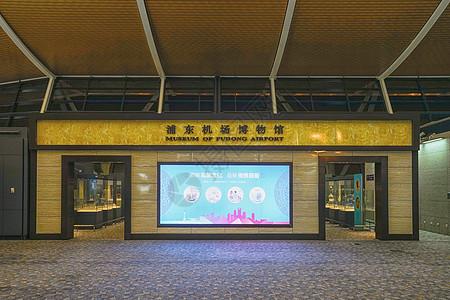 上海浦东机场博物馆图片