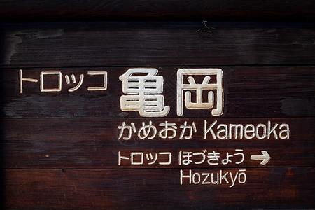 日本龟岗车站图片