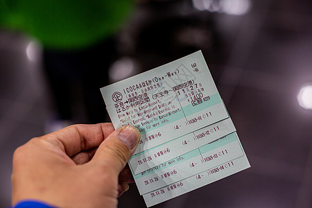 日本车票图片