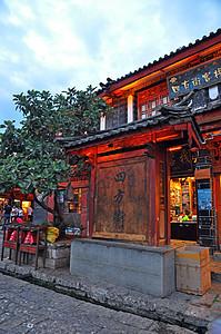云南丽江四方街图片