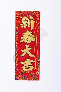 新春大吉图片
