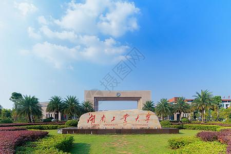 湖南工业大学校门图片