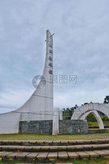 台湾瑞穗北回归线纪念标志塔图片