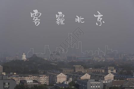 雾霾北京图片