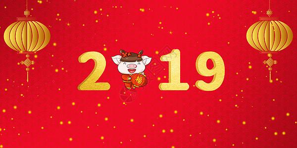 2019猪年海报图片