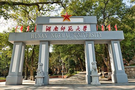湖南师范大学图片