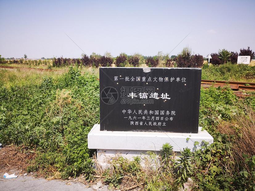 西安丰镐遗址图片