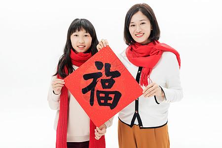 春节母女拿福字图片