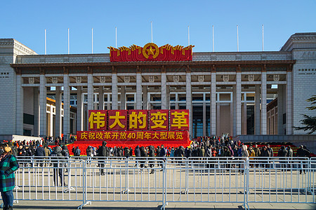 北京中国国家博物馆改革开放四十周年展览图片