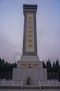 十堰烈士英雄纪念碑图片