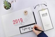 2019加油奋斗新年日历图片