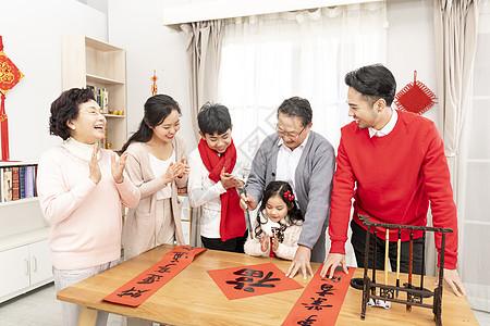 新年全家一起写福图片