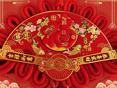 春节福字挂饰图片