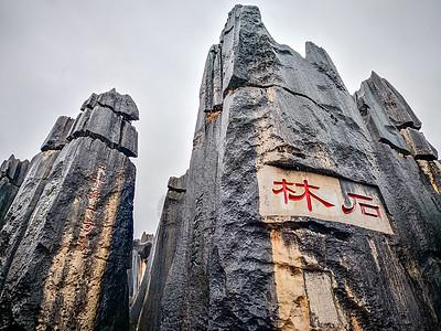 云南昆明石林风景区图片