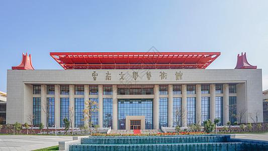 云南文学艺术馆图片