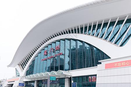 厦门高铁动车火车站图片
