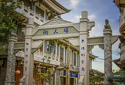 云南大理古城洋人街牌坊图片