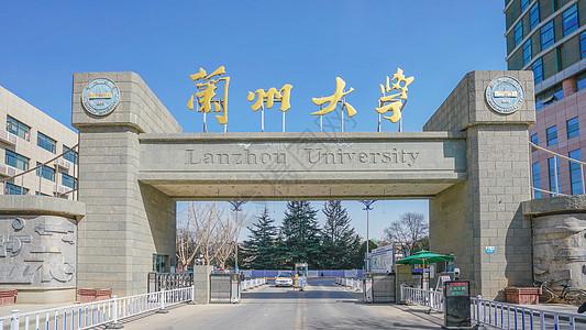 兰州大学图片
