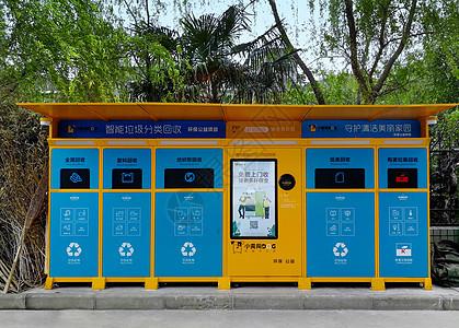 智能垃圾分类回收机图片