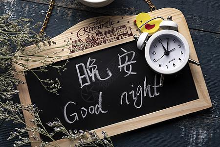 晚安evening图片