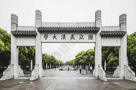 武汉大学牌楼图片