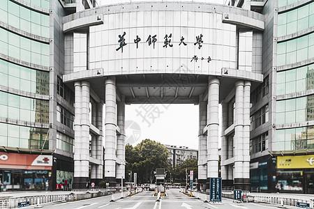 华中师范大学校门图片