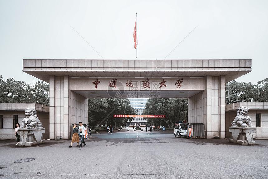 中国地质大学校门图片