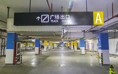 地下车库行车指示图片