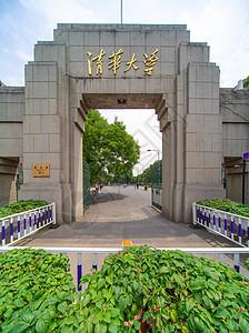 清华大学校门图片