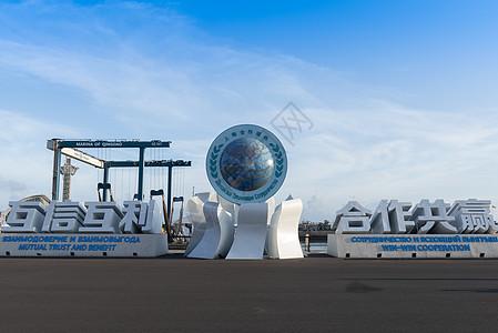 上合青岛峰会会场图片