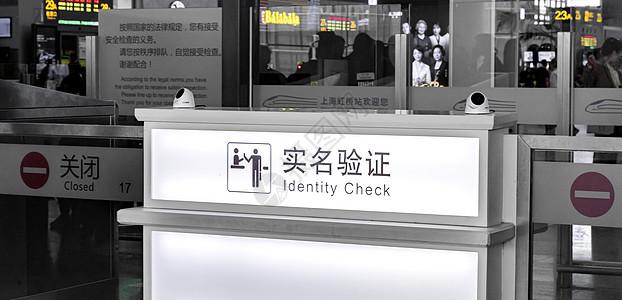 虹桥火车站实名验证指示牌图片