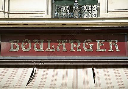 法国街上的Boulanger标志图片