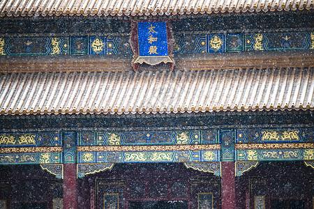 北京故宫博物院太和殿的雪景图片