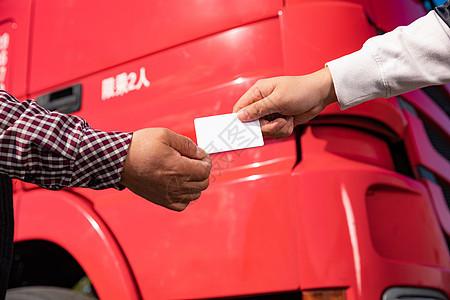 货车司机递交卡片图片