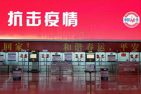 2020年2月机场抗击疫情横幅【媒体用图】(仅限媒体用图使用,不可用于商业用途)图片