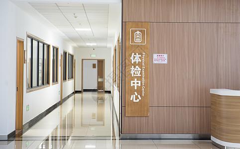 医院体检中心图片
