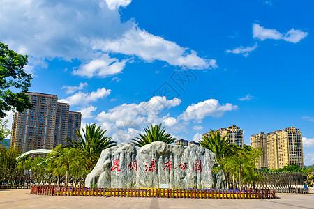 云南昆明瀑布公园图片