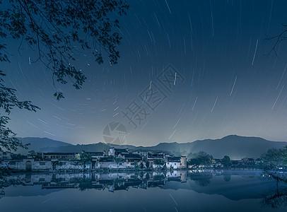 宏村晚上的星空星轨图片