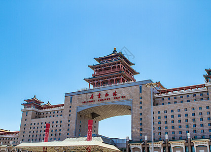 北京西站图片
