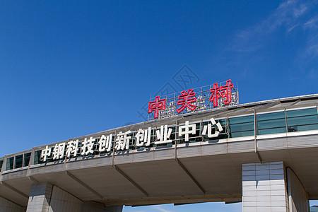 北京中关村创业产业园图片