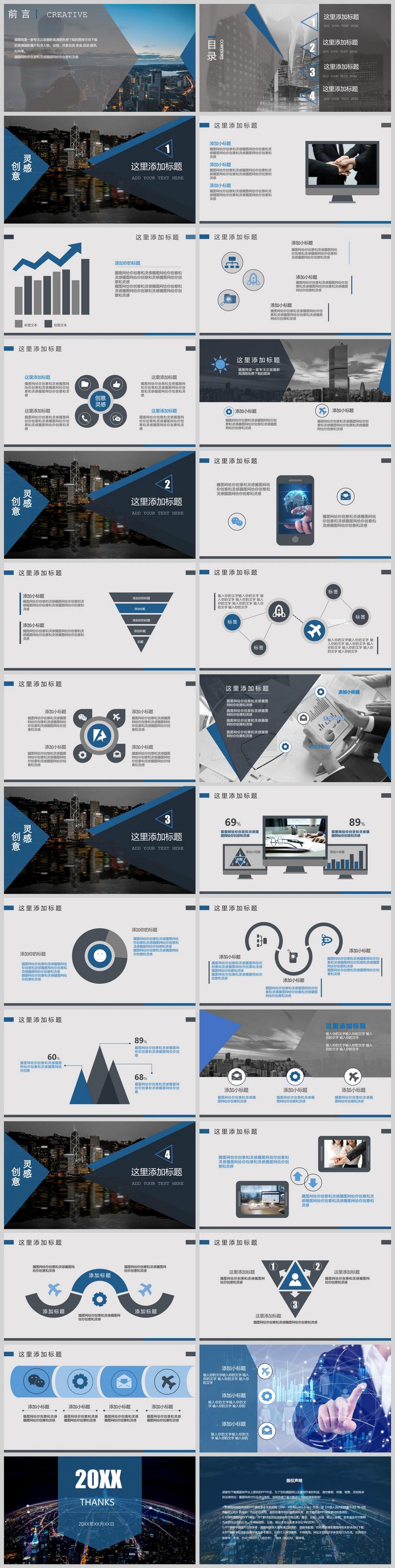 科技感计划总结ppt模板图片